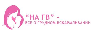 На ГВ — грудное вскармливание, сайт о грудном вскармливании для кормящих мам